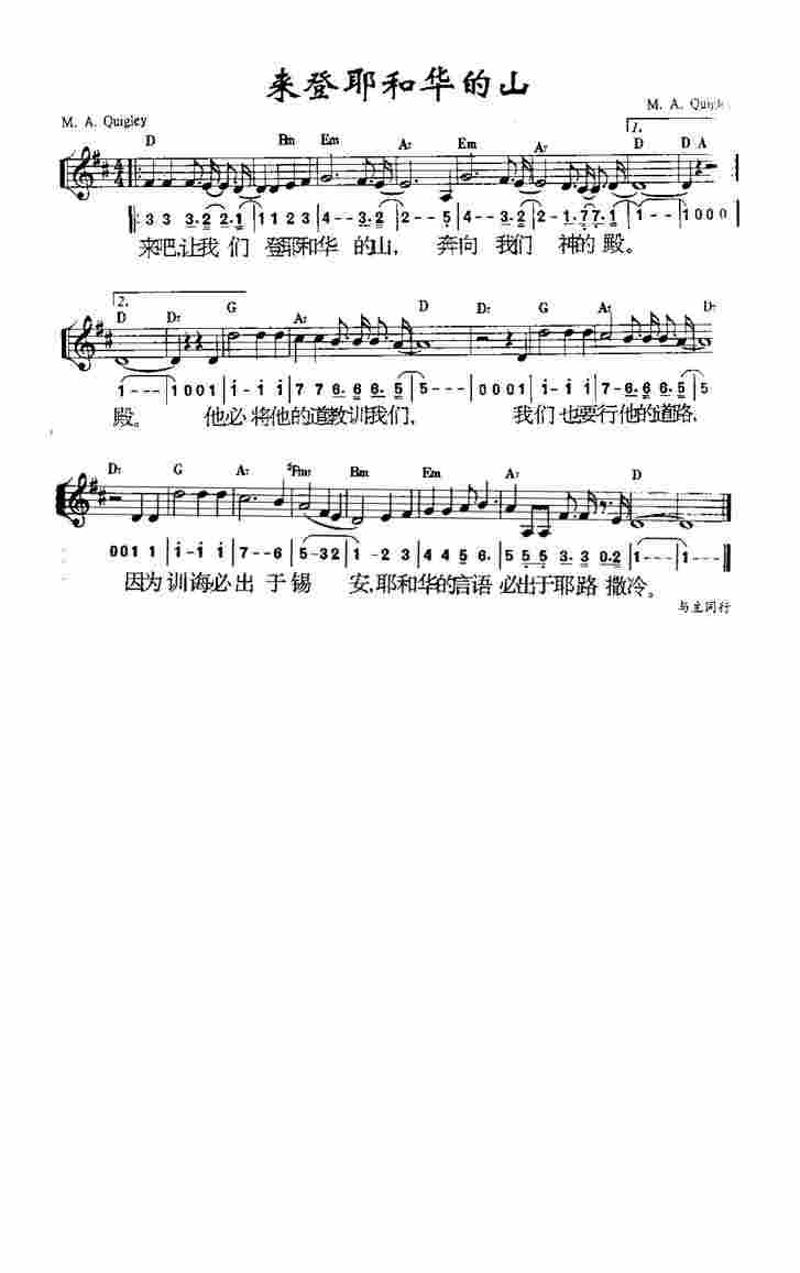 第581首 - 来登耶和华的山-敬拜赞美-基督教歌谱网教