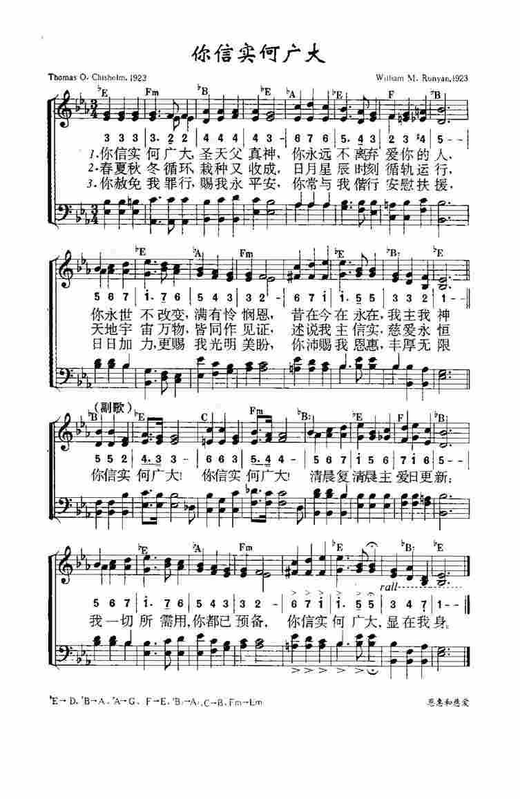基督教歌谱网基督