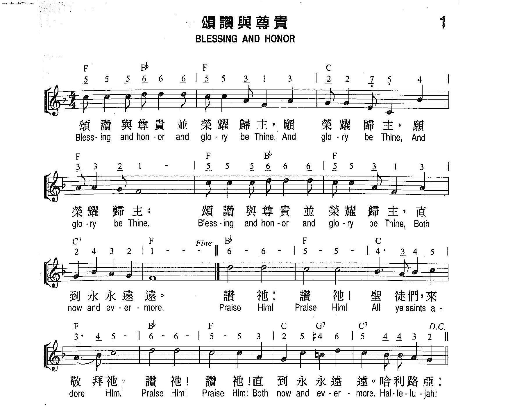 颂赞与尊贵-圣徒诗歌-基督教歌谱网基督教
