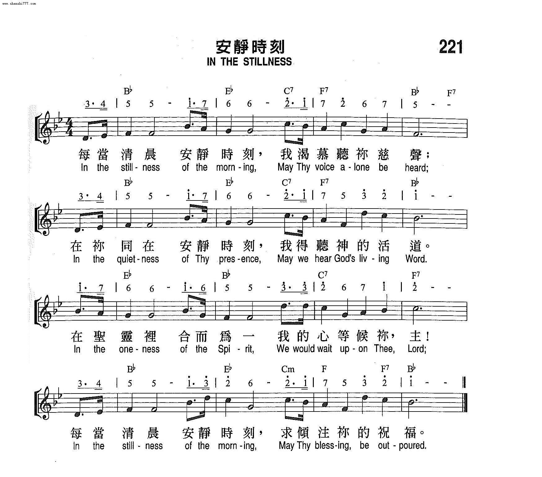 第221首 - 安静时刻-圣徒诗歌-基督教歌谱网基督教网