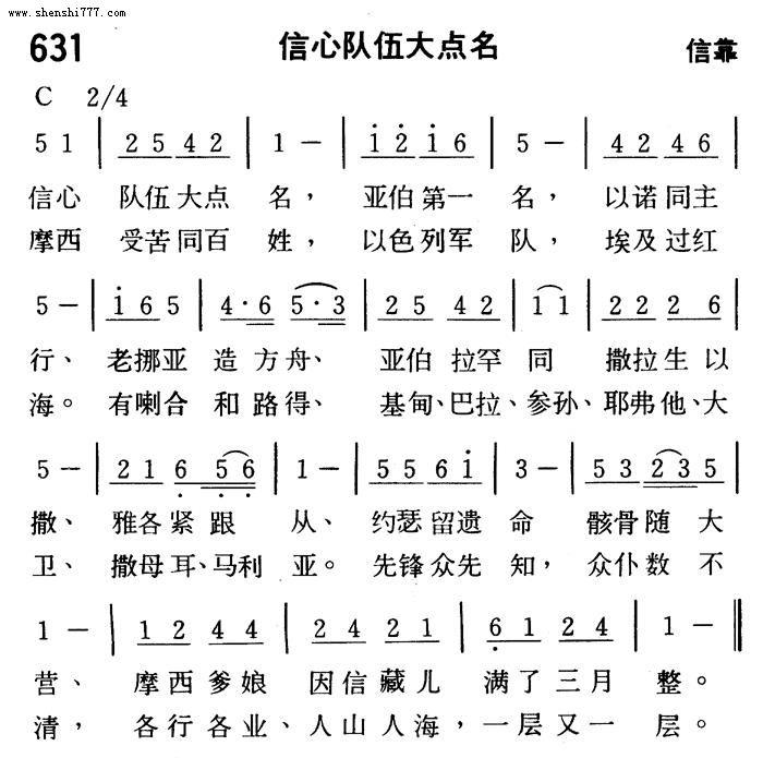 第631首信心队伍大点名综合诗歌本基督教歌谱网