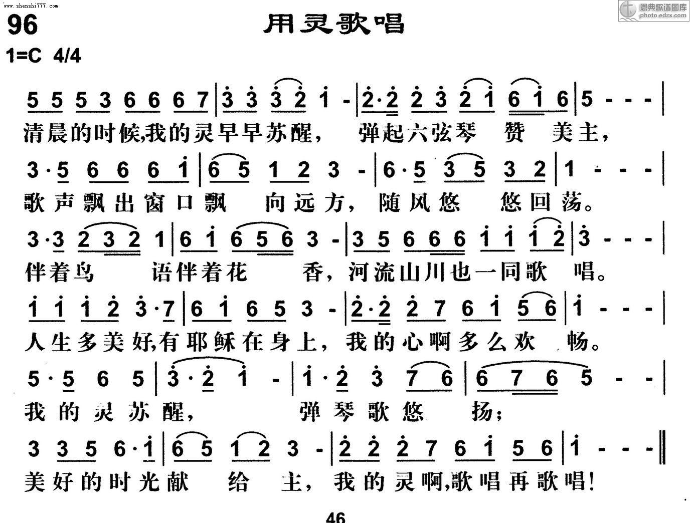 96首用灵歌唱 基督教歌谱赞美诗歌谱