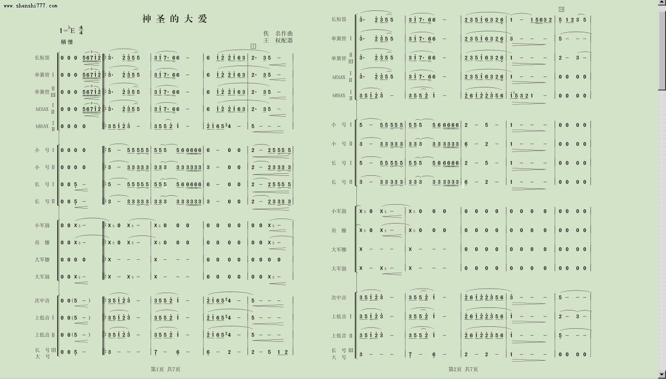 《神圣的大爱》管乐总谱(总谱)-歌谱综合-基督教歌谱