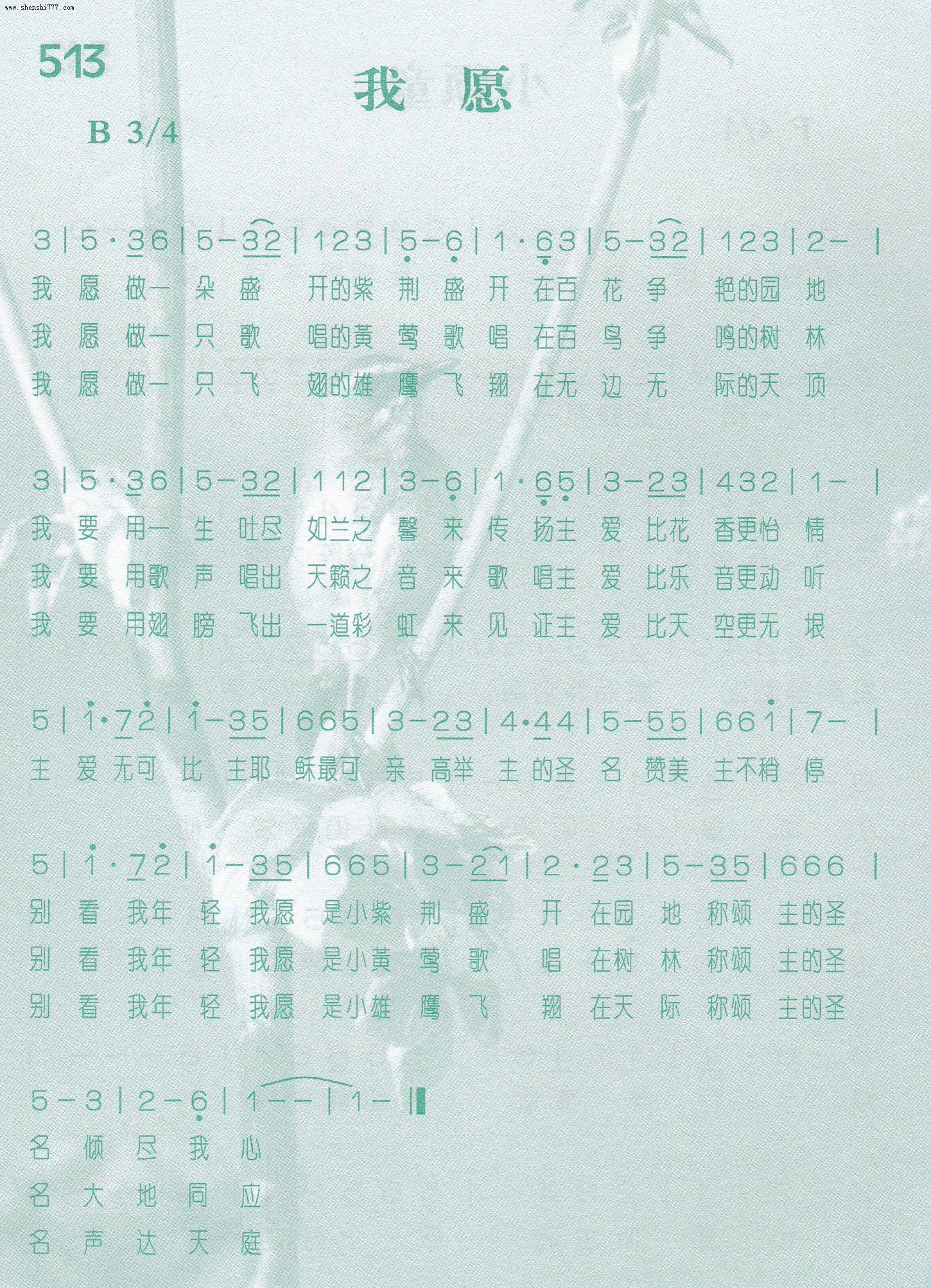 第513首 - 我愿-主日学诗歌集-基督教歌谱网基督教网