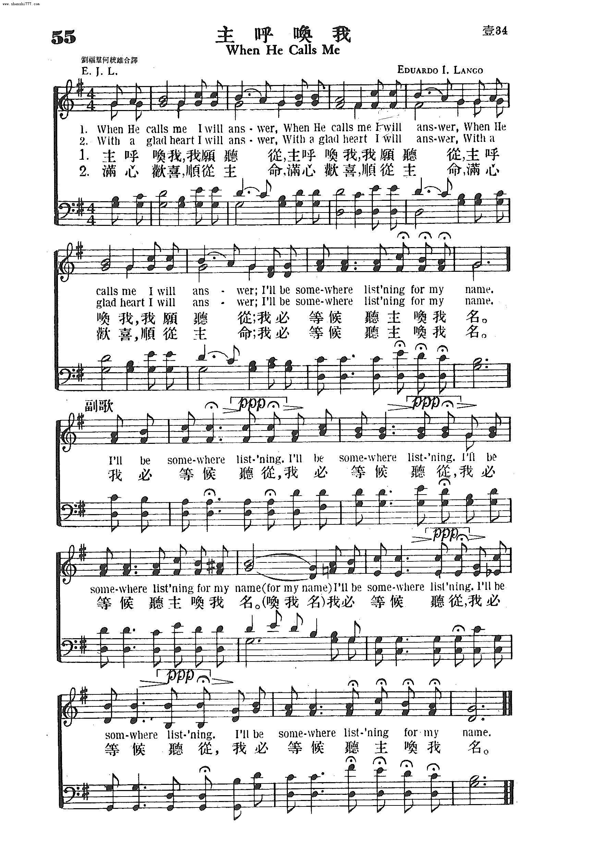 第55首 -主呼唤我-歌谱综合-基督教歌谱网基督教简谱