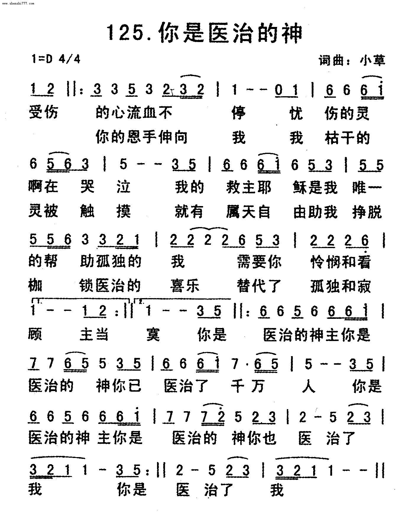 搜索医治-基督教歌谱网