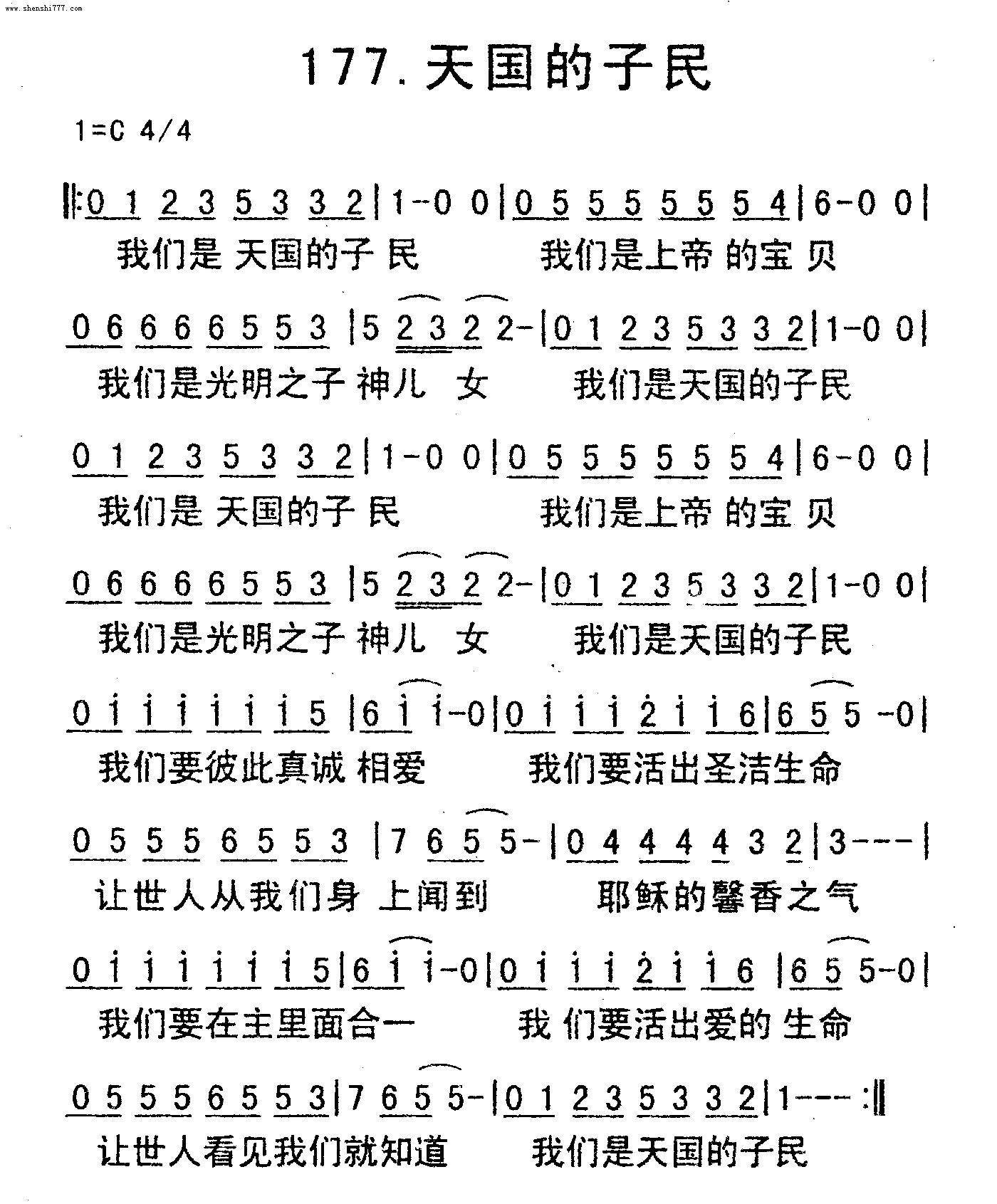 天国列车的歌谱