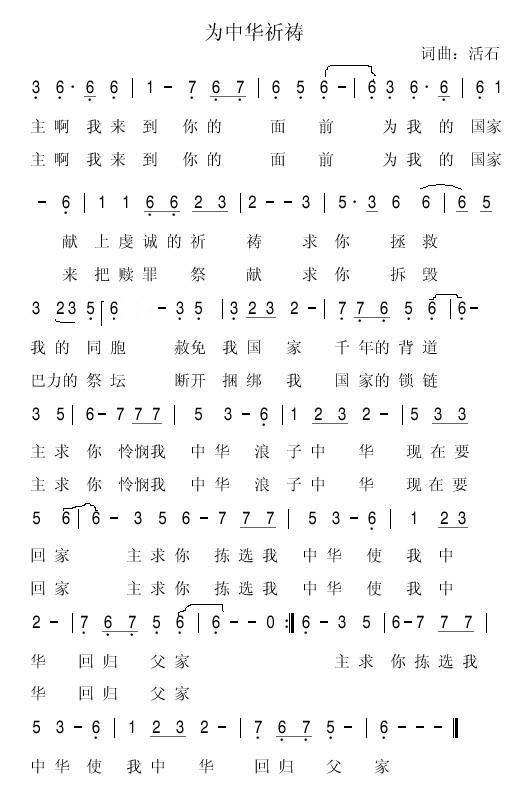 简谱红莲华_光遇红莲华数字简谱