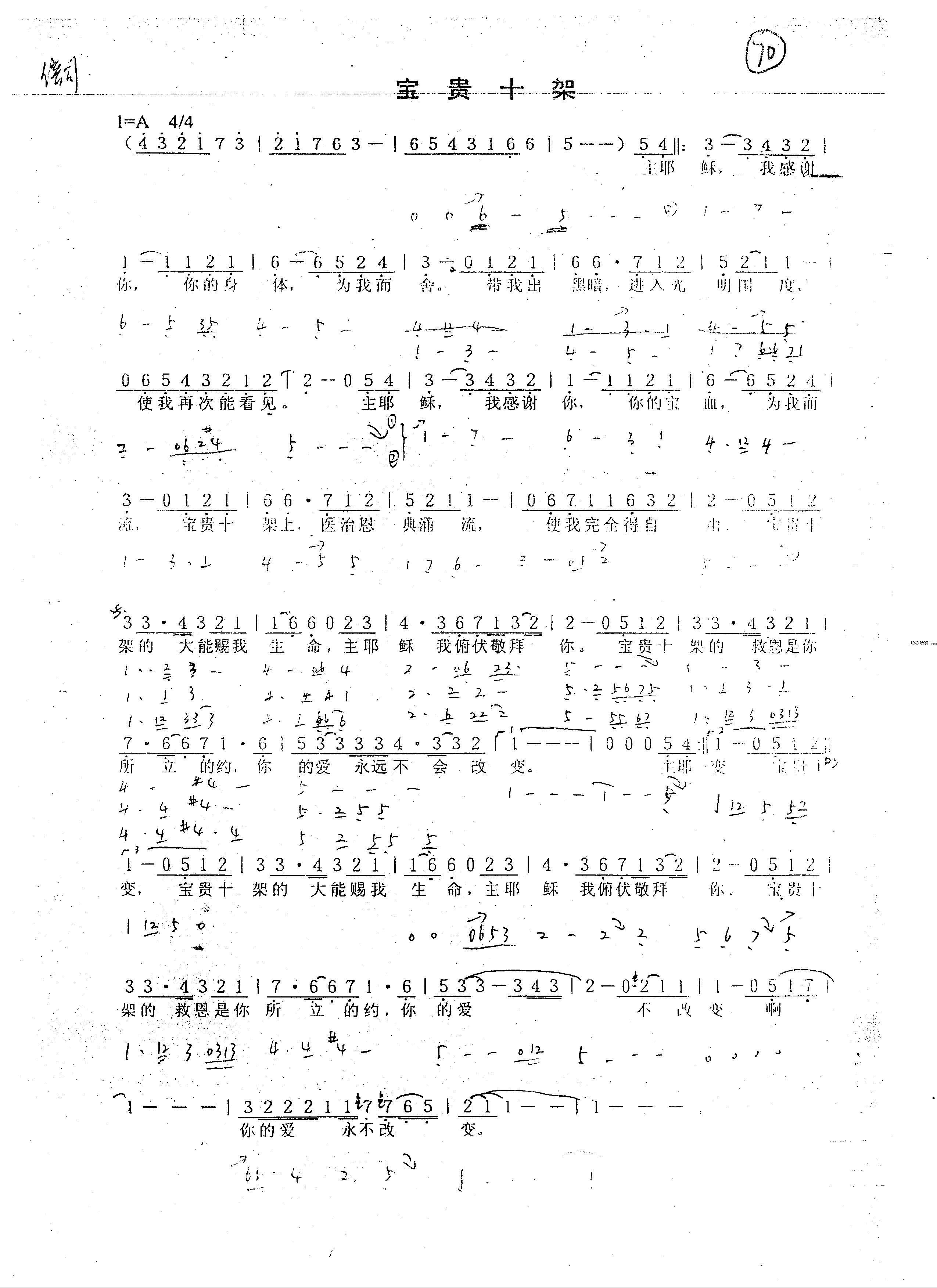 乐队总谱-乐队总谱-基督教歌谱网基督教