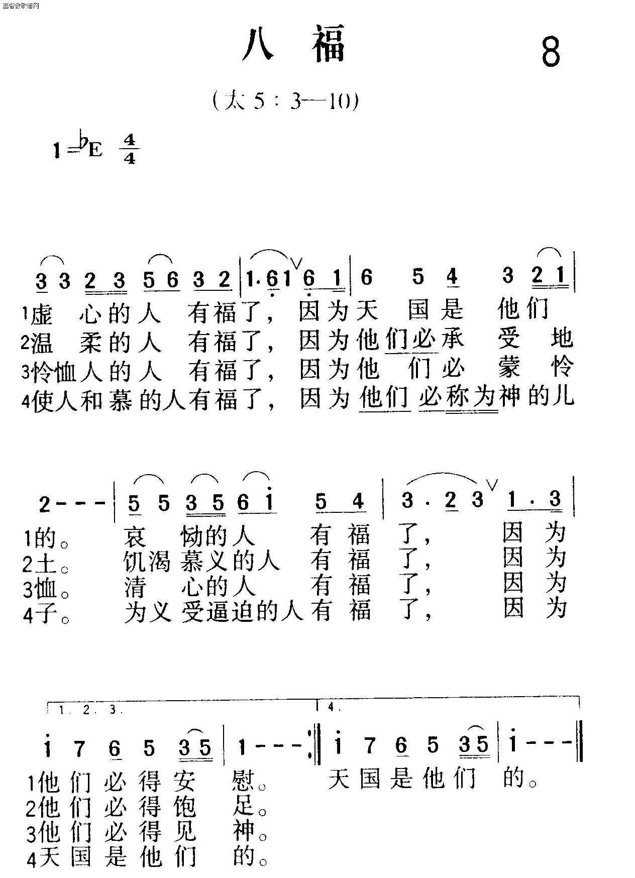 八福歌谱基督教简谱网歌谱网