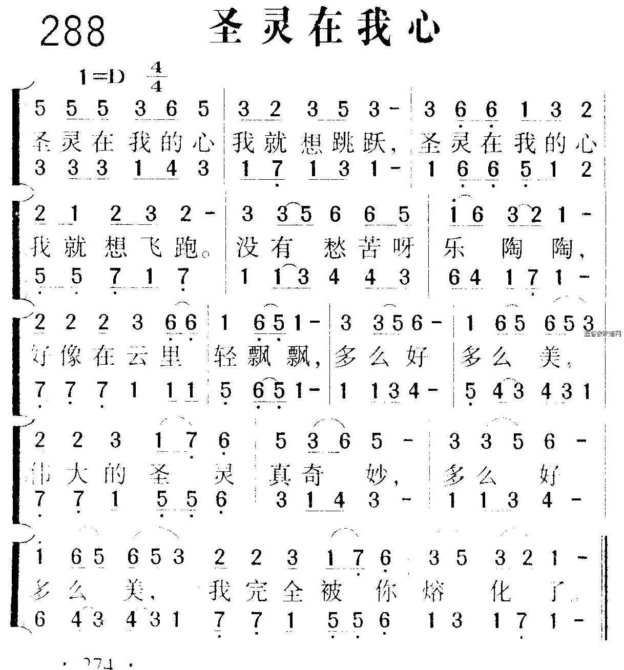 062圣灵运行歌(简谱版)新编赞美诗400首+短歌42首视频