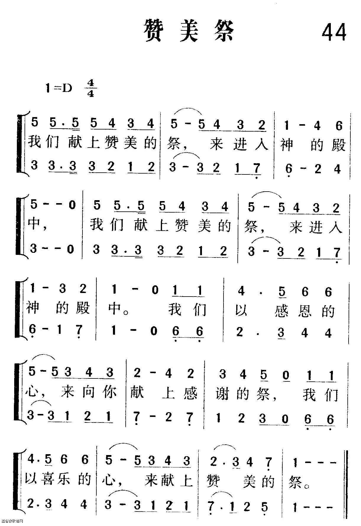 京剧薛亚萍祭江曲谱-赞美祭 合唱歌谱