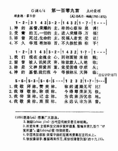 109神的基督,荣耀的主基督教简谱网歌谱网 诗歌大全五线谱 钢琴谱