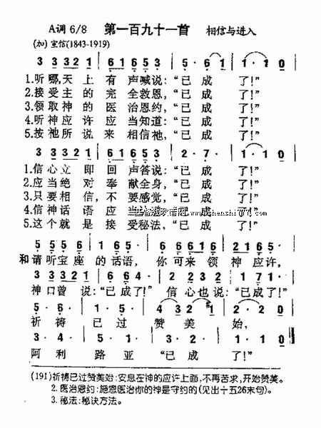 353--基督教歌谱网教
