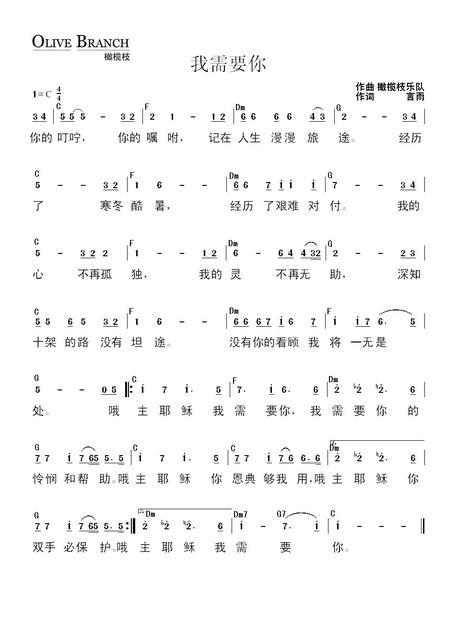 我需要你歌谱基督教简谱网歌谱网 诗歌大全五线谱 钢琴谱 圣歌韩国英