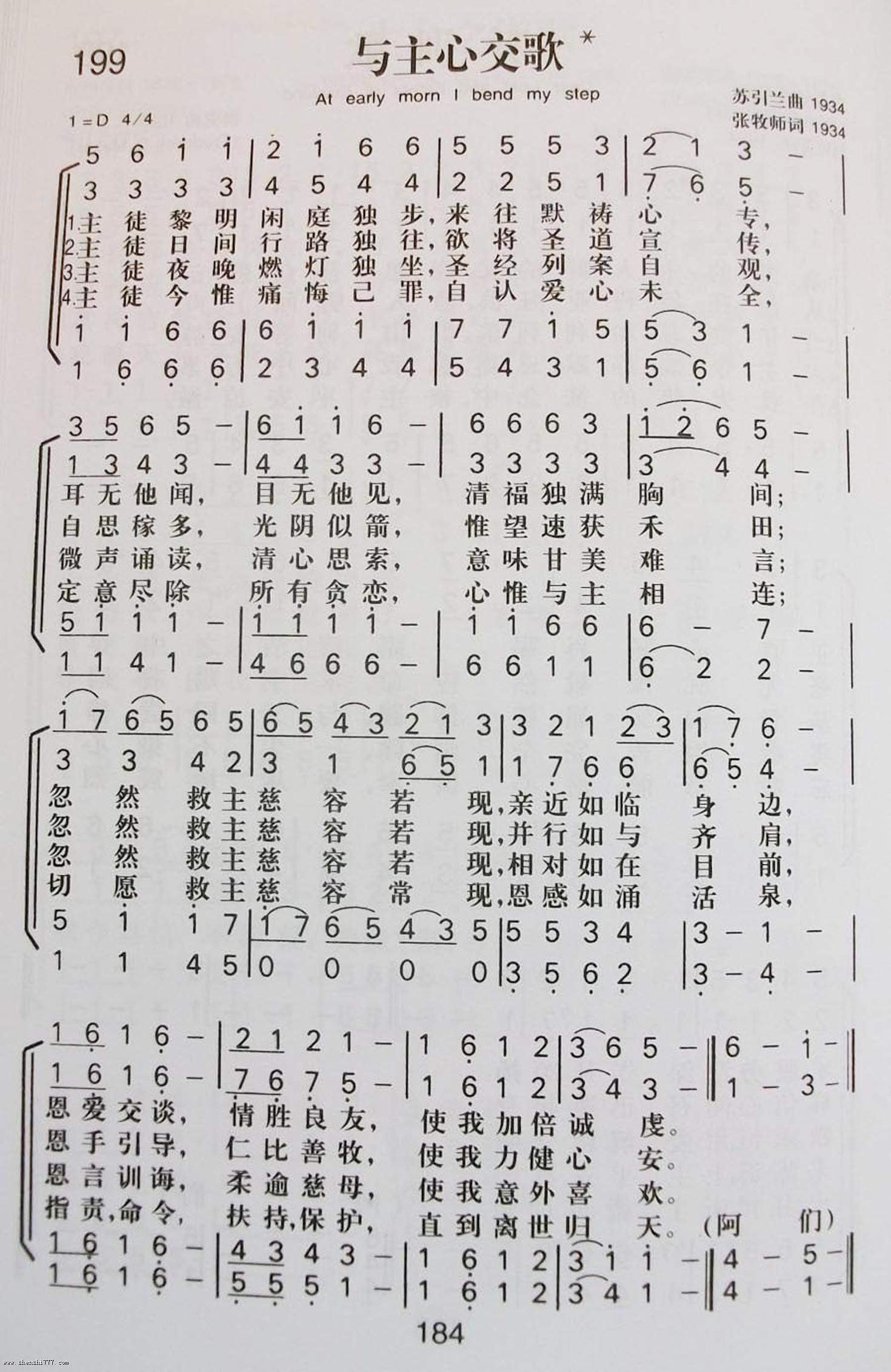 赞美诗新编199基督教简谱网歌谱网