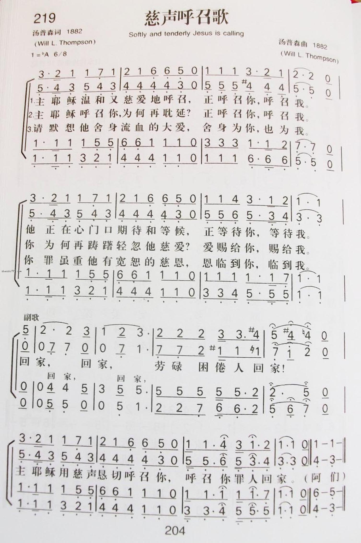 9基督教简谱网歌谱网 诗歌大全五线谱 钢琴谱 圣歌韩国英文网站迦南