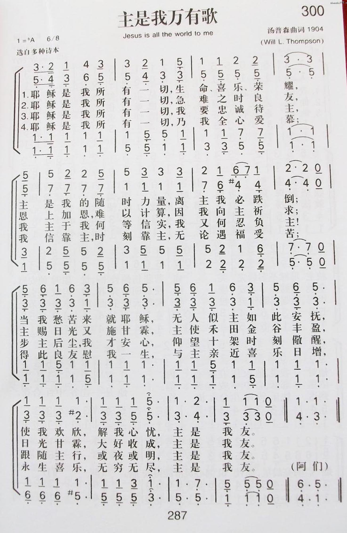 中国梦我的梦歌谱